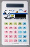 Snoopy & Woodstock looking at Sailboat Calculator