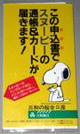 Snoopy holding pen Info Packet