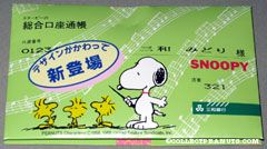 Snoopy Conductor with Singing Woodstock Info Packet