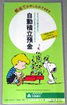 Peanuts & Snoopy Sanwa Bank Marketing Materials