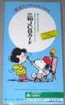 Artist Snoopy painting Lucy's nose Info Packet