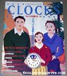 Citizen Clocks Catalog