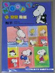 Snoopy jumping Lenticular Stickers